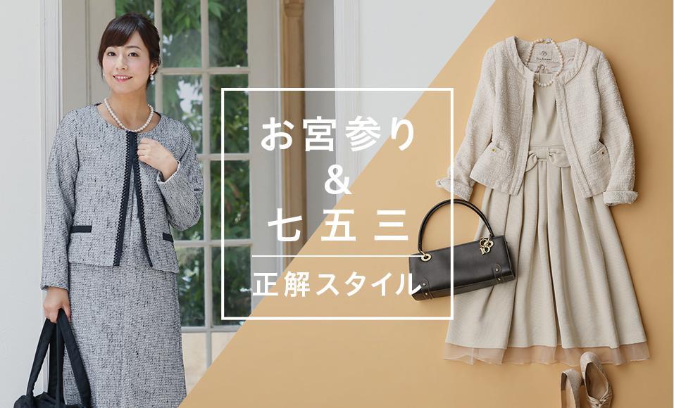 お宮参り&七五三 正解スタイル