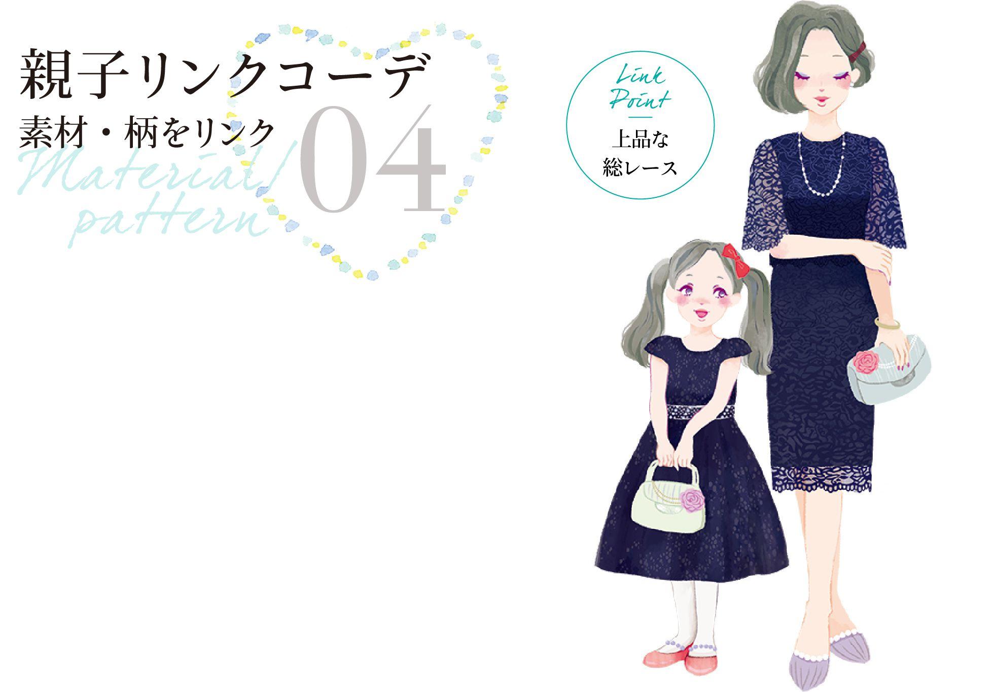 182dce771b1a1 親子のお揃いワンピースドレス特集!通販よりもシェアで安く♪