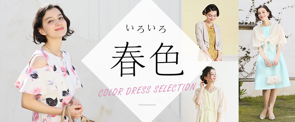 いろいろ春色color dress selection