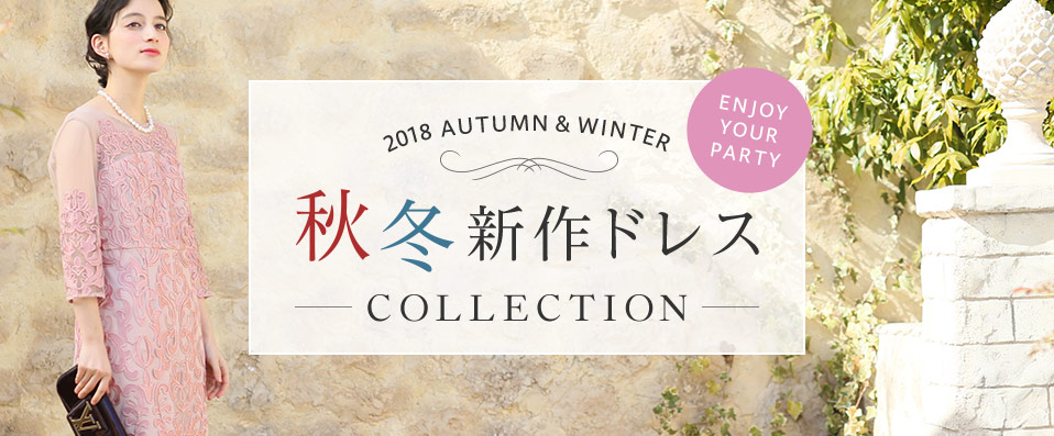 2018 AUTUMN & WINTER 秋冬新作ドレスCOLLECTION